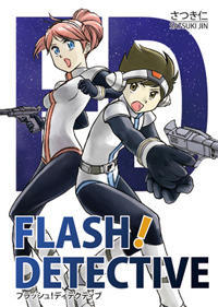 FLASH! DETECTIVE - Futatsuboshi-blog