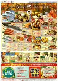 へんな広告/スーパーのチラシ - 『つかさ組!』