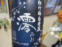 """日本酒 """"澪(みお)"""" - レミオロメン・藤巻亮太に """"春よ来い"""""""