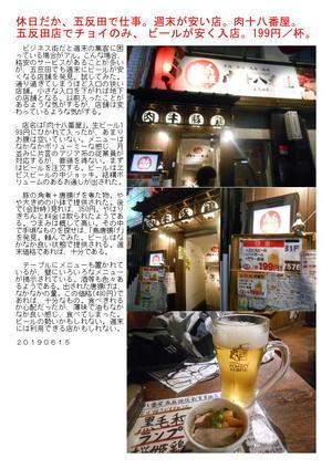 休日だか、五反田で仕事。週末が安い店。肉十八番屋でチョイのみ、ビールが安く入店。199円/杯。
