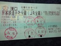 【青春18きっぷ】最終回5回目【西行き】 - お散歩アルバム・・初夏の賑わい