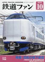 [雑誌/鉄道]鉄道ファン2019年10月号 - 新・日々の雑感