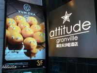 飲茶@尖沙咀 - 香港貧乏旅日記 時々レスリー・チャン