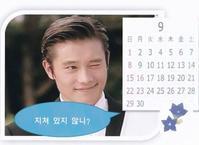 「韓ドラスタート」」+「ハン・ジェリム監督の作品」9/1(日) - あばばいな~~~。