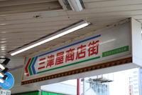 三津屋商店街再再訪 - 新世界遺産への道~撤去前収集活動~