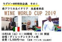 【イベント情報】10/5(土)ワイン会@ディレッタントカフェ - 月夜にワイン