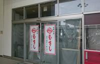 JR西条駅の1階に - Tea's room  あっと Japan