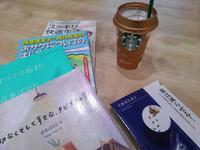 休日読書 - ふうりゅう日記