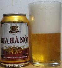 Bia Hà Nội(ハノイビール) - ポンポコ研究所(アジアのお酒)