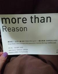 more than reason - サリィ写真館