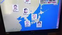 TBS報道特集81 - 風に吹かれてすっ飛んで ノノ(ノ`Д´)ノ ネタ帳