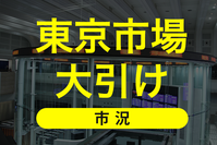 東京市場大引け『市況』by日本投資機構株式会社評判 - 日本投資機構株式会社