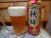 9/1夜勤明け キリン秋味ロング缶 & AJINOMOTO ギョーザ - 無駄遣いな日々