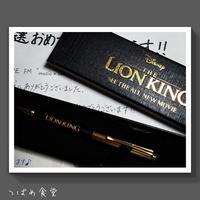*ライオン・キングの特製ペン* - *つばめ食堂 2nd*