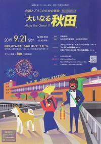 【宣伝】「大いなる秋田」第3回仙台公演のお知らせ - 吹奏楽酒場「宝島。」の日々