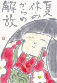 こけし「夏休みからの解放」 - ムッチャンの絵手紙日記