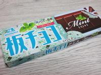 板チョコアイス ミント@森永製菓株式会社 - 岐阜うまうま日記(旧:池袋うまうま日記。)