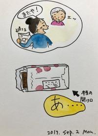遺伝か - 一天一画   Yuki Goto