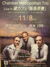 Chamber Metropolitan Trio - 蔵カフェ飯島茶寮
