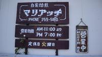 藤田八束の素敵な喫茶店@鹿児島市内で出会ったコーヒーショップの素敵なマスター、大人のコーヒーが最高です。・・・鹿児島の喫茶店「マリアッチ」、お洒落な喫茶店 - 藤田八束の日記