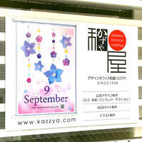 9月のカレンダー - ** アトリエ Chica **