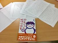「笑顔で仕上がったのは初めてです!」夏の読書感想文、21人達成! - 国語で未来を拓こう