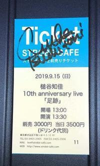 槌谷知佳 SINGER SONGER IN TOKYO@門前仲町シンフォニーサロン 2019.8.28 - Guitarのひとりごと