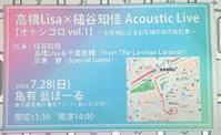 [オトシゴロ vol.1] 高橋Lisa × 槌谷知佳 Acoustic Live@亀有 藍ホール 2019.7.28 - Guitarのひとりごと