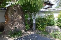 天誅組の足跡を訪ねて。その2「狭山藩陣屋跡」 - 坂の上のサインボード