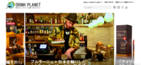 クレープのブレッツカフェに、カクテルバー ラ・カーヴ・ア・シードルが誕生〜drink planet に掲載中です! - keiko's paris journal                                                        <パリ通信 - KSL>