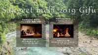 2019 サンギートメーラ洞戸 - インド舞踊バラタナティヤム 巽(たつみ)家の毎日がイベント