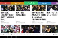ニュースも新聞ではなくアプリで - スポック艦長のPhoto Diary