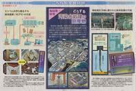 F1 どうする汚染水処理の副産物/こちら原発取材班東京新聞 - 瀬戸の風