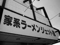 掛川「ジェット家」で味玉チャーシュー麺 - ぶん屋の抽斗