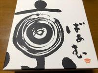 京ばぁむ - 日だまりカフェ