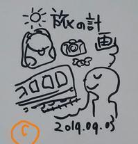 「旅の計画」背伸び月間 - cocott+