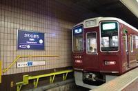 8/26 阪急電車とおけいはんに。 - uminaha-t's blog
