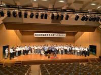 第30回青森県男声合唱フェスティバル - 良爺(白崎良治)ノンジャンルブログ
