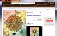 """Tirakitaで""""Tomocomo-Venus Dawn""""CDお取り扱いスタートしました★ - Tomocomo 'Shamanarchy'"""