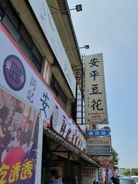 なんとびっくり。10年前に食べていた麺だったのでした! - メイフェの幸せ&美味しいいっぱい~in 台湾