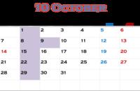10月の営業日のお知らせ - 美容室ネロ オフィシャルブログ