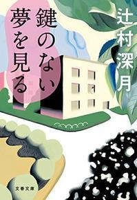 辻村深月作「鍵のない夢を見る」を読みました。 - rodolfoの決戦=血栓な日々