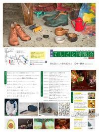 房総てしごと博覧会 - エゾノコ手作り帳