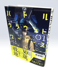 「バトルグラウンドワーカーズ」コミックスデザイン - ベイブリッジ・スタジオ ブログ