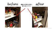 【おかたづけサポート】キッチン③ - ufufu space(うふふ すぺーす)☆いなべ市☆おかたづけ