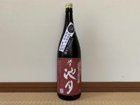 (島根)誉池月 純米 山田錦60 木槽しぼり 無濾過生原酒 / Homare-Ikezuki Jummai Muroka Nama-Genshu - Macと日本酒とGISのブログ