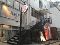 『HILLMAN』で晩ご飯♪@大阪/難波 - Bon appetit!