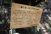 子ビーチと学ぶ書院造 - 新世界遺産への道~撤去前収集活動~
