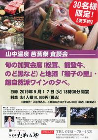 山中温泉芭蕉祭食談松茸能登牛のどぐろと地酒とワイン白鷺湯たわらや - 酎ハイとわたし