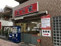 横浜家系ラーメン上々家@大鳥居 - 食いたいときに、食いたいもんを、食いたいだけ!